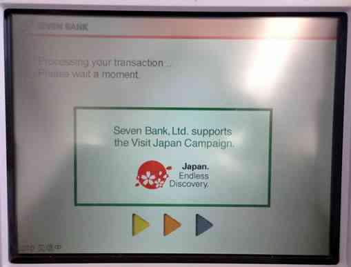 セブン銀行ATMで現金を引き出す10