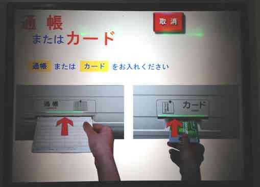 ゆうちょ銀行ATMで現金を引き出す2