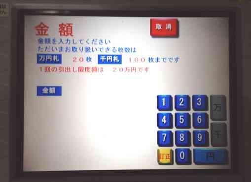 ゆうちょ銀行ATMで現金を引き出す6