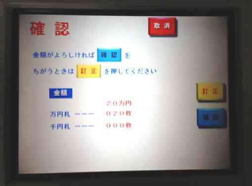 ゆうちょ銀行ATMで現金を引き出す7