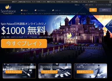 スピンパレスカジノ トップページ