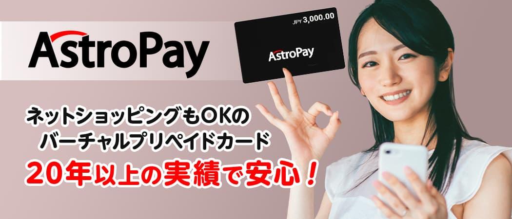 アストロペイ(AstroPay)はバーチャルプリペイドカードサービス