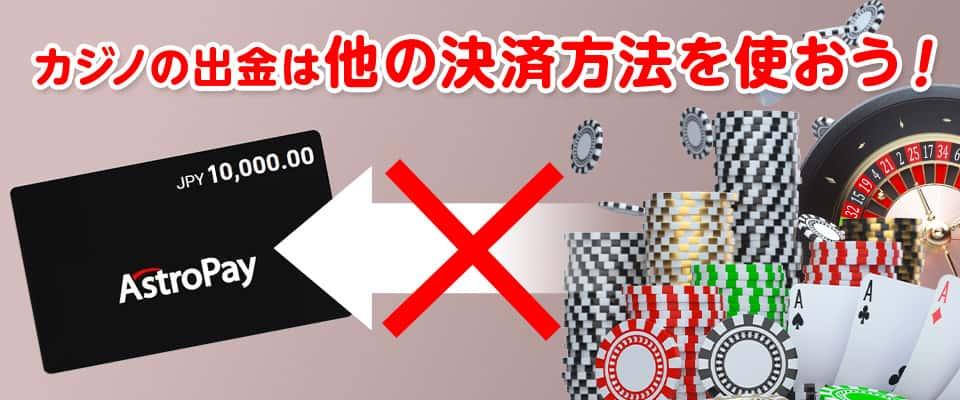 、プリペイドカードを購入してオンラインカジノの送金に使用する、使い切りタイプです