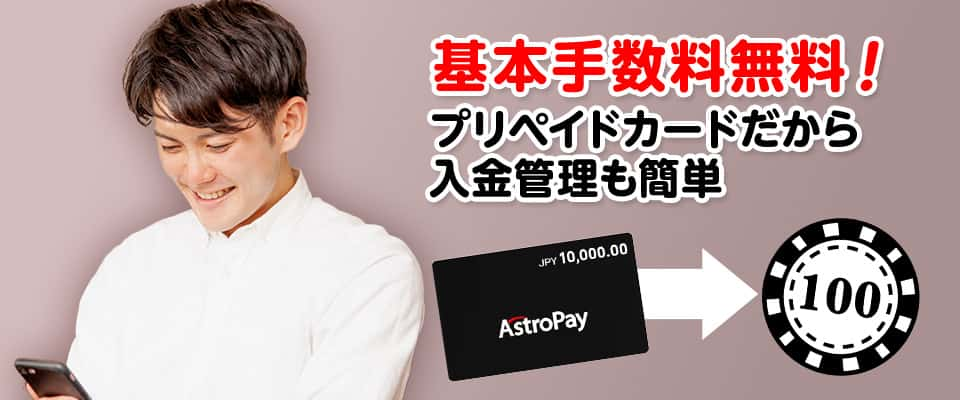 アストロペイはプリペイドカードを購入してオンラインカジノの送金に使用するタイプです