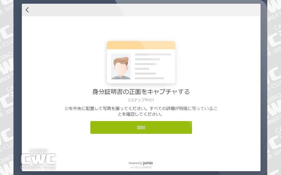 画面の指示に従って「身分証明書の正面」「身分証明書の裏面」「ご自身の顔」を撮影する