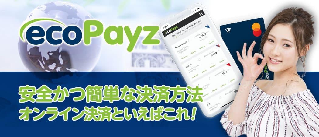 エコペイズ(ecoPayz)とは、オンラインカジノでの入金・出金に使用できる電子決済サービスです
