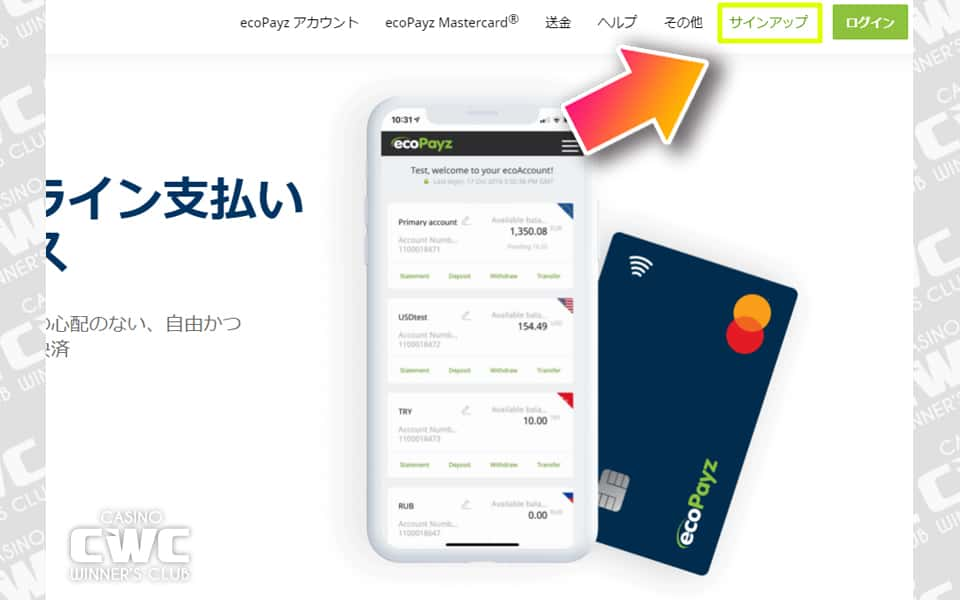 ecoPayz(エコペイズ)の公式サイトを開き、右上のサインアップをクリック
