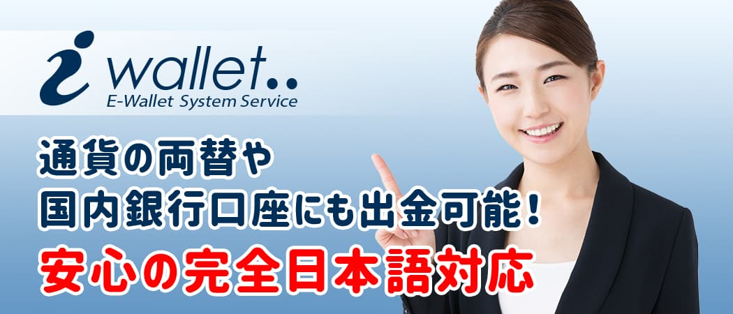 アイウォレット(iWallet)とは、オンラインカジノでの入金・出金に使用できる電子決済サービスです