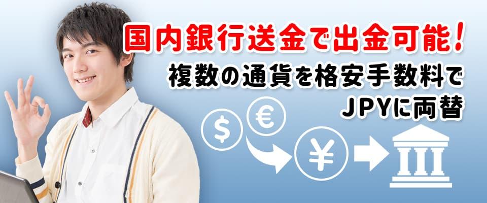 国内銀行口座への出金が可能、手数料は着金額の0.5%と大変お得
