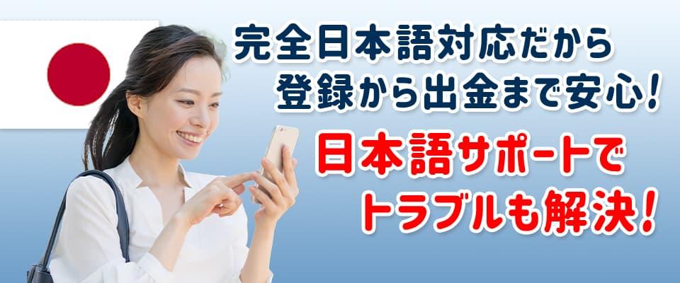アイウォレット(iWallet)は完全日本語対応、メールサポートも充実