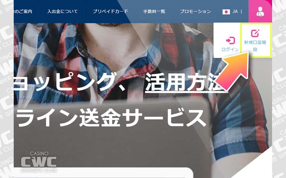 iWalletの公式サイトを開き、新規口座開設ボタンをクリック