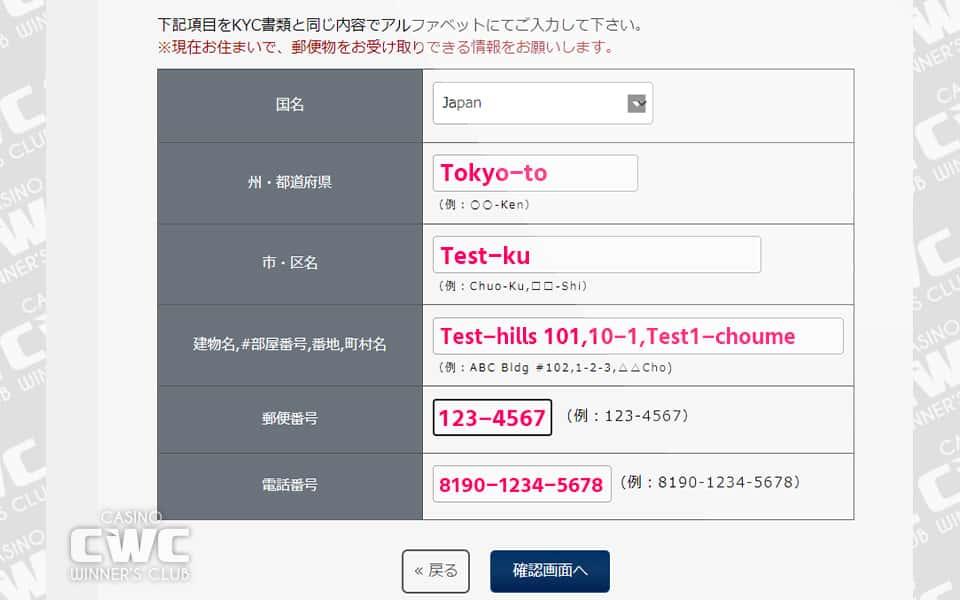 「ユーザ基本情報設定」から、住所・郵便番号・電話番号を入力する
