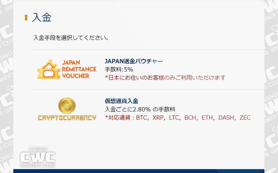 入金方法を選択し、銀行振込の場合は「JAPAN送金バウチャー」をクリック