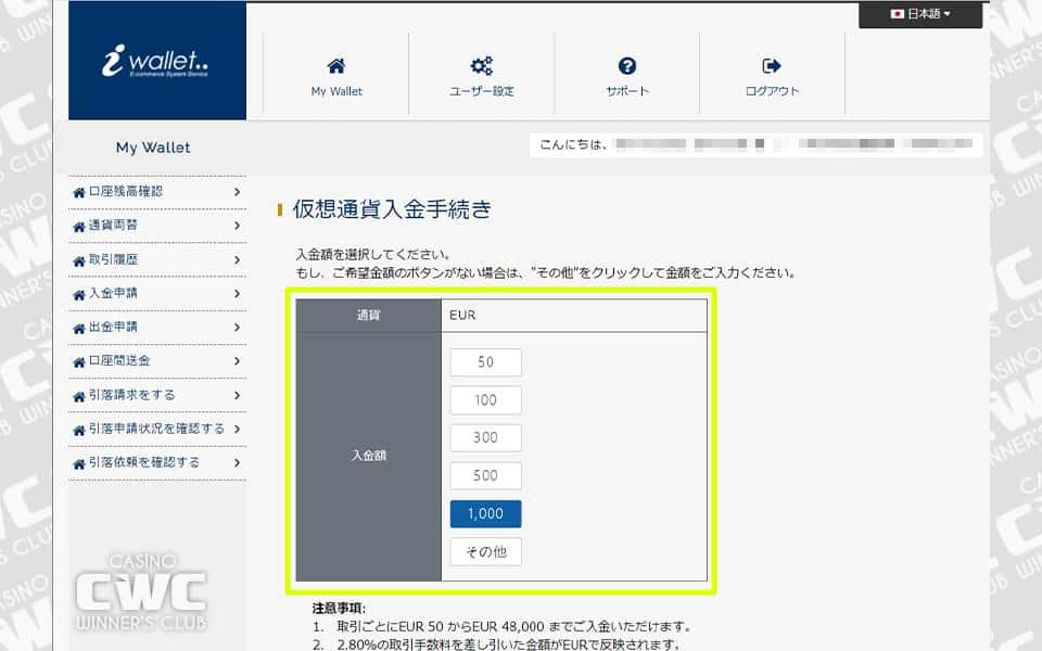 「仮想通貨入金手続き」の画面で入金額をボタンから選択するか、「その他」から直接入力する