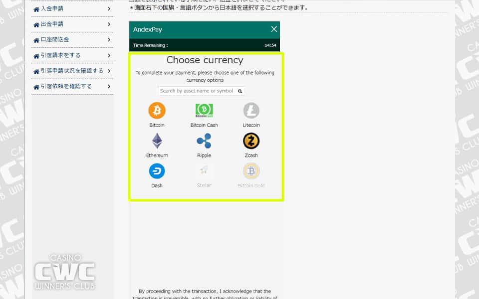 使用する仮想通貨のボタンをクリックする