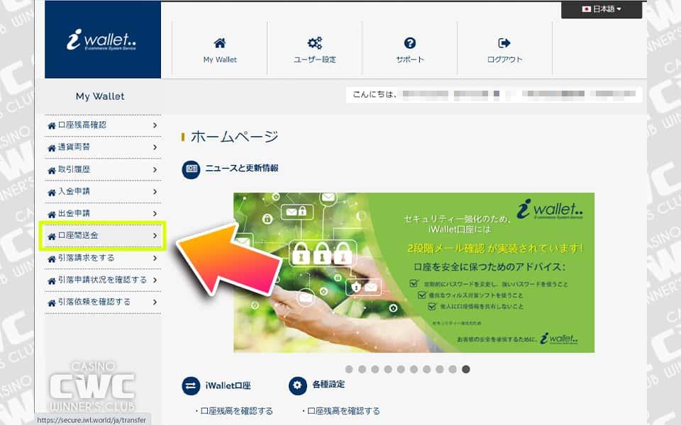 アイウォレット(iWallet)は、個人間送金が利用可能、口座間送金をクリックする