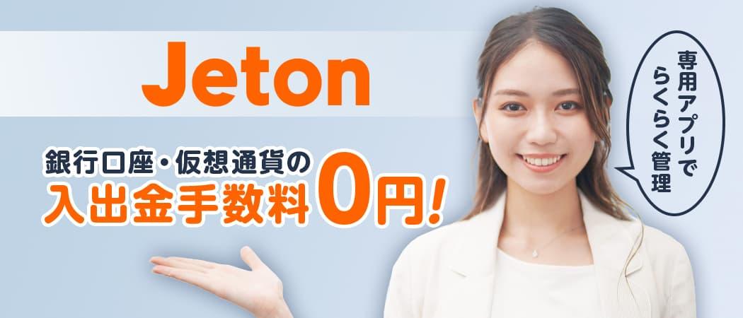 ジェットオン(Jeton)はオンラインカジノでの入金・出金ができる決済サービス