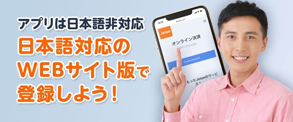 アプリも提供しているが日本語は非対応