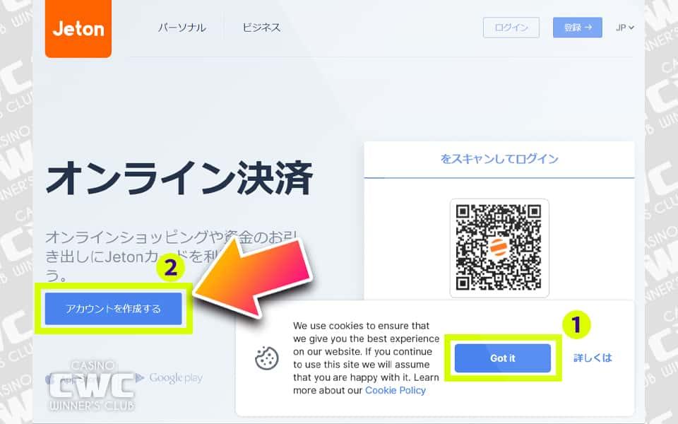 Jetonの公式サイトを開き、Got It(了承する)をクリックし、登録→をクリック
