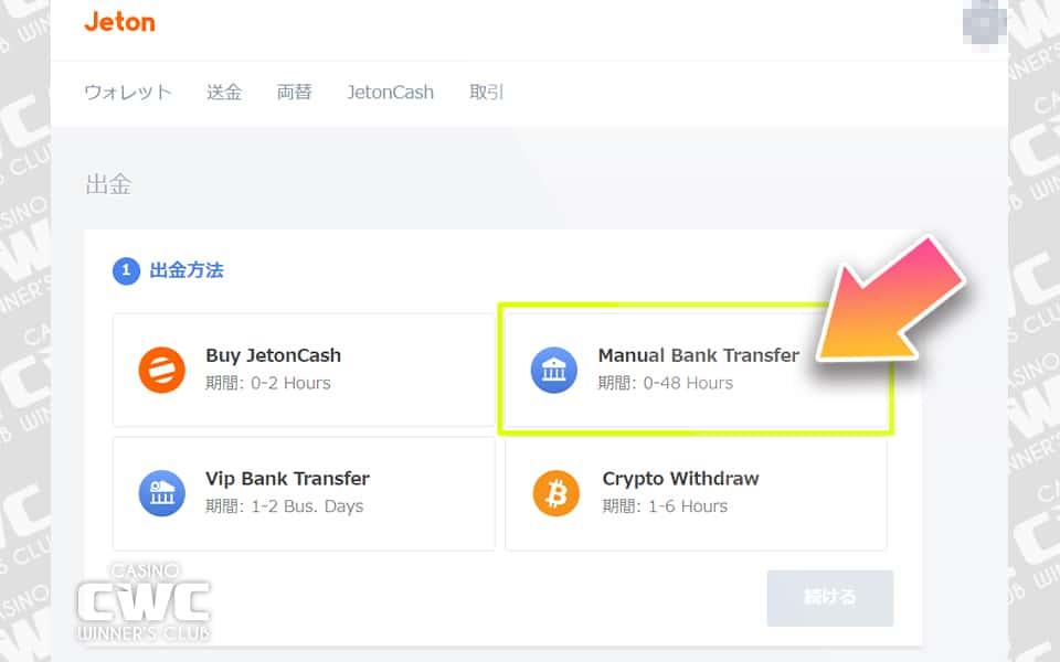 「Manual Bank Transfer」を選択し、「新しい口座を追加する」をクリック