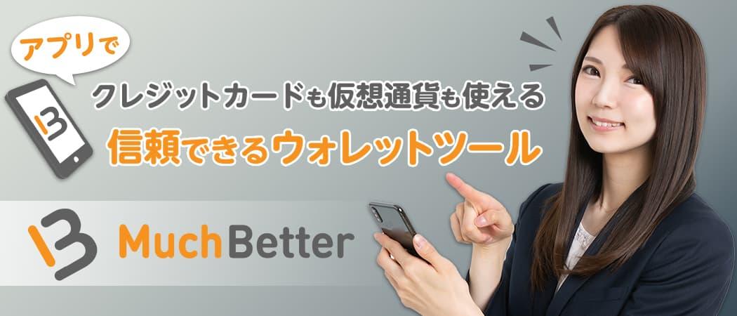 マッチベター(Much Better)はアプリで簡単操作な決済サービス