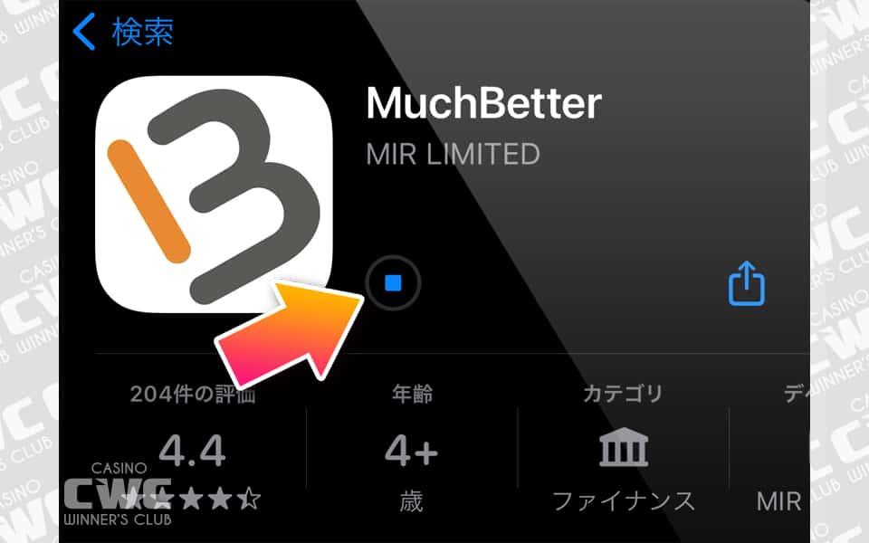マッチベター(Much Better)アプリをダウンロード