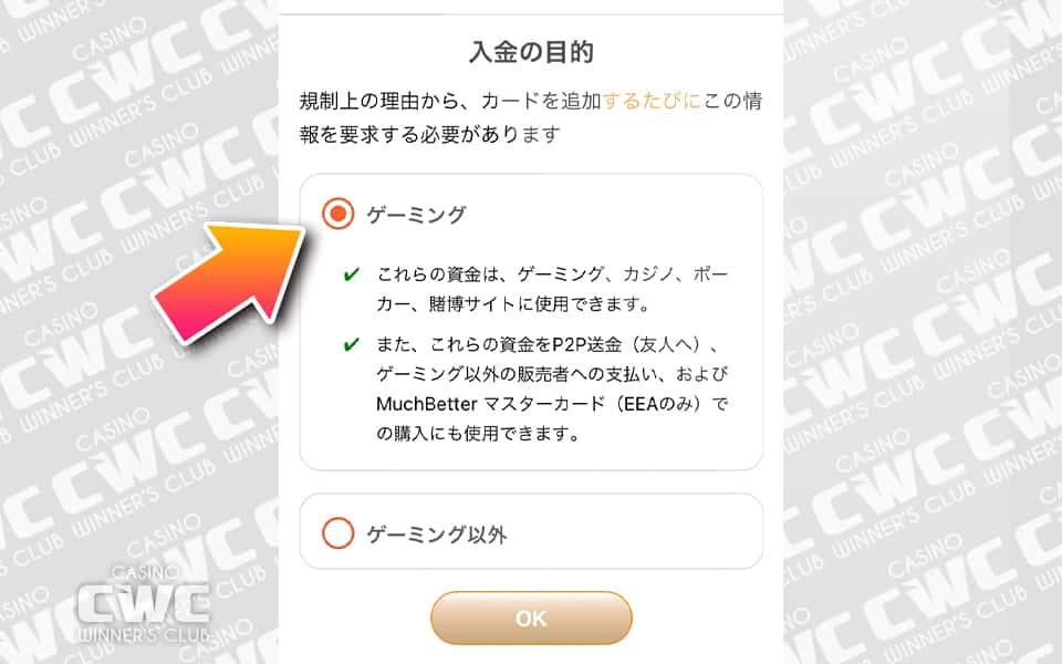 「入金の目的」画面で「ゲーミング」をクリック