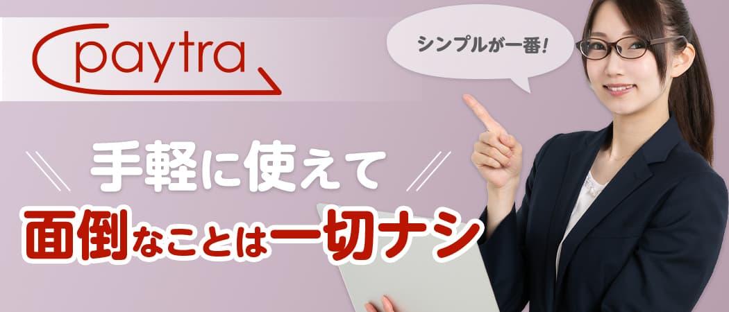 ペイトラは、手軽にオンラインカジノへの入出金を行うことのできる高速決済サービスです