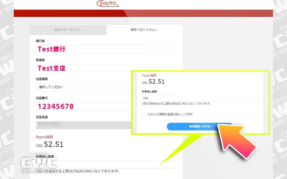 送金先の口座情報・引き出し金額を入力し確認画面へすすむをクリック
