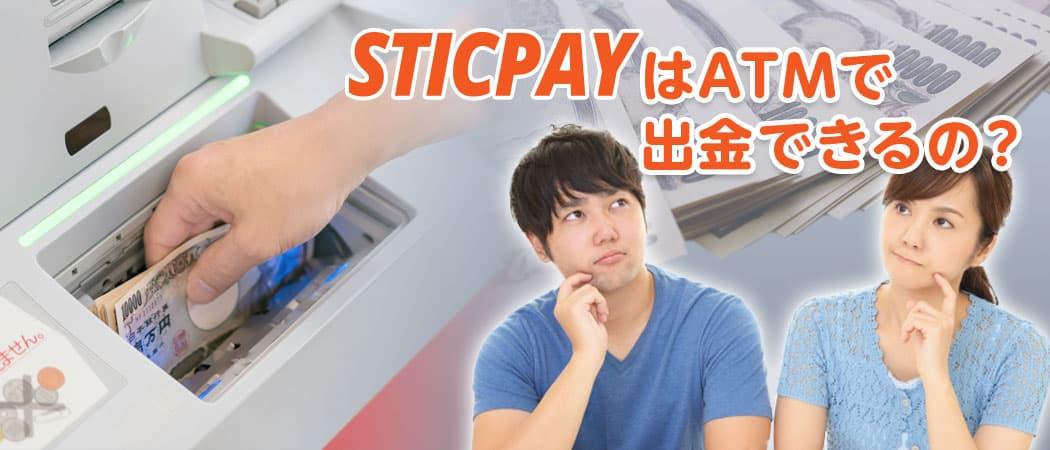 スティックペイ(STICPAY)はATMから引き出せるのか?