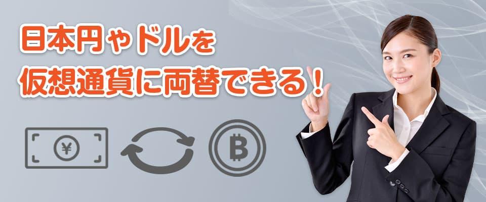 法定通貨と仮想通貨の両替が可能