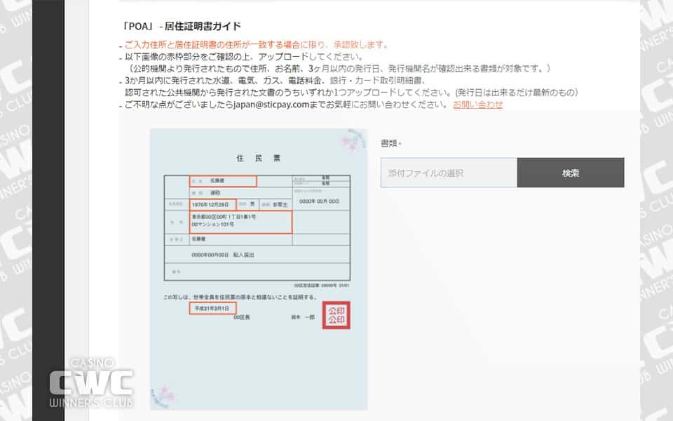 居住証明書類と身分証明書類を提出する