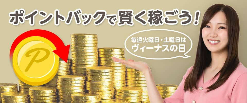 「入金」「出金」でポイントバックが付与される