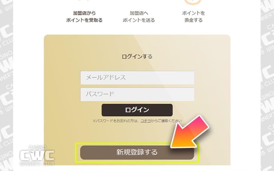 新規登録するをクリック