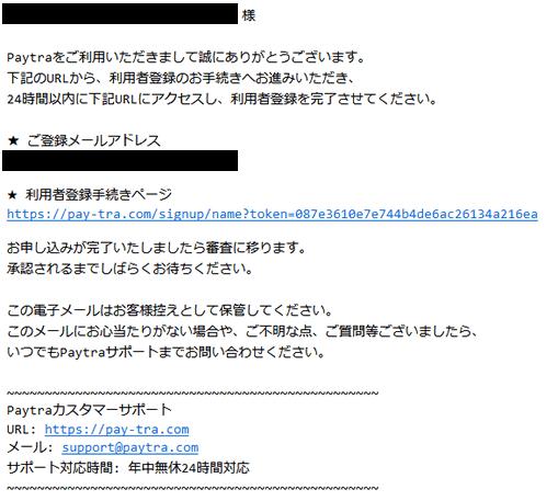 ペイトラからの本登録用メール