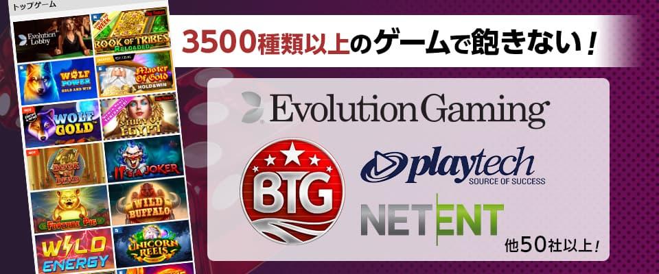 3500種類以上の膨大なゲーム数