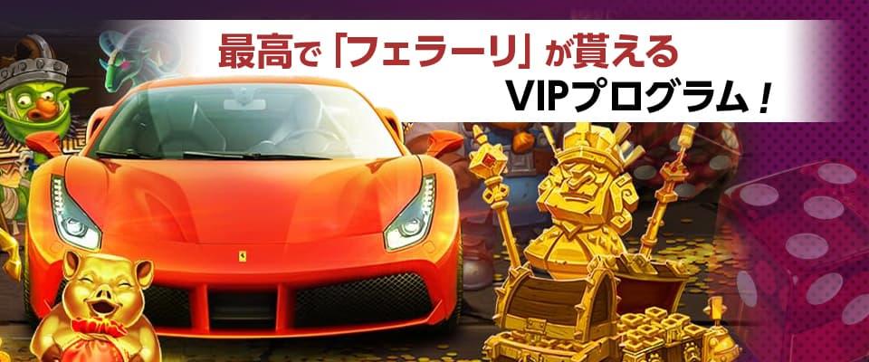 VIPプログラムでフェラーリがもらえる!?