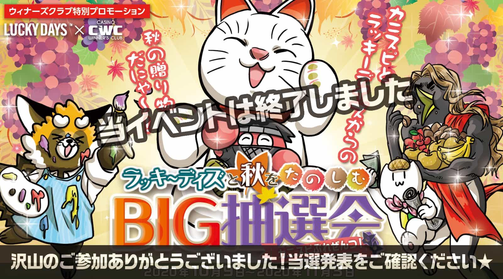 【結果発表】ラッキーデイズと秋を楽しむ!BIG抽選会 ~カニスピぷれぜんつ~