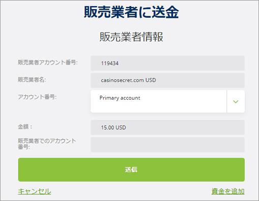 エコペイズの公式サイト