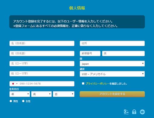簡単日本語登録可能