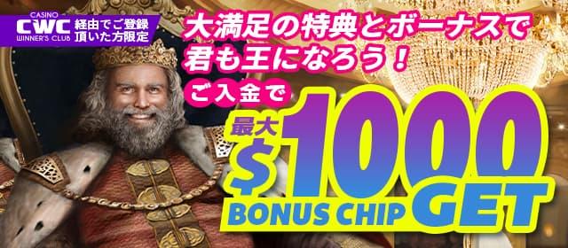 最大1000ドルの入金ボーナス