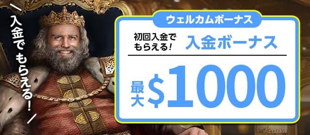 入金特典は入金ボーナス1000ドル