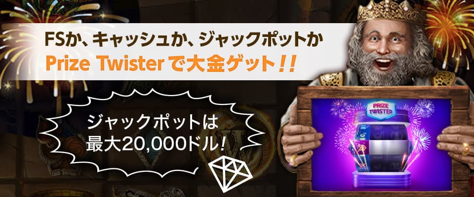 Prize Twisterで最大$20,000相当のプレゼント