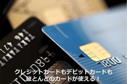 ほとんどのクレジット・デビットカードが使える