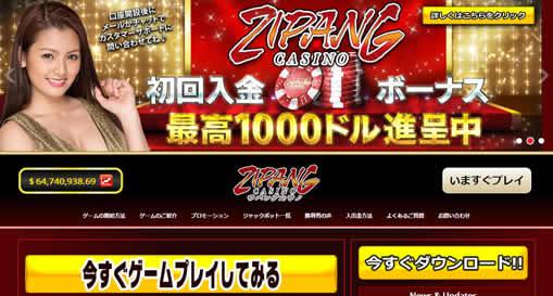 ジパングカジノの公式ホームページ
