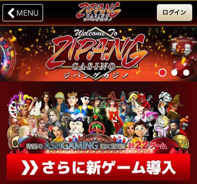 ジパングカジノ公式画面