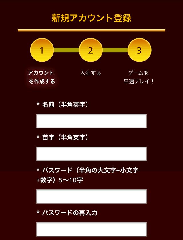 ジパングカジノ登録画面1