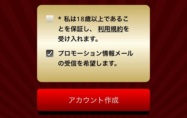 ジパングカジノ登録画面4