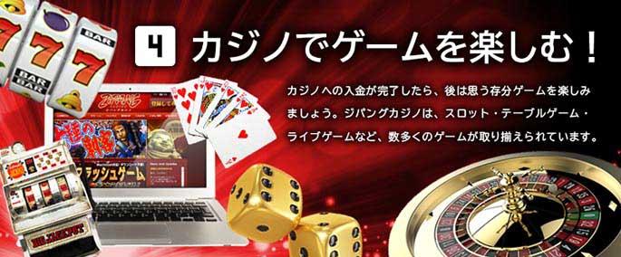 カジノでゲームを楽しむ!イメージ画像