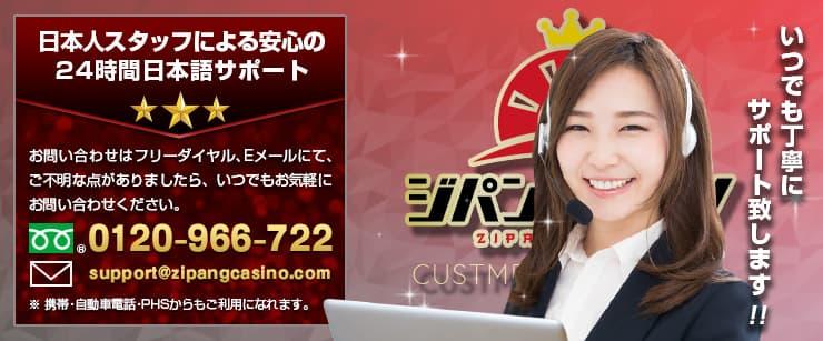 ジパングカジノ日本語サポート